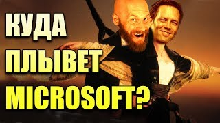 Microsoft сливает E3 2019? Xbox Infinite, Gears 5, Halo, Game Pass и Киану Ривз в Cyberpunk 2077