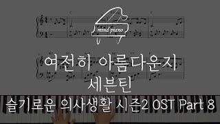 세븐틴 - 여전히 아름다운지(슬기로운 의사생활 시즌2 OST)