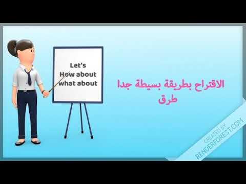 طرق الاقتراح فى الوحدة الاول من منهج كونكت الصف الرابع الترم الاول❤❤ |  Miss/ Mona Mohamed Mostafa | English الصف الرابع الابتدائى الترم الاول | طالب اون لاين