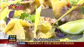 【美食特蒐】型男主廚上菜!創意當代料理奪米其林一星