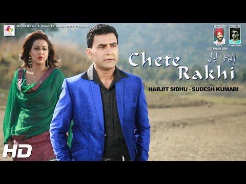 Chete Rakhi  Harjit Sidhu Sudesh Kumari