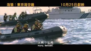 海猿: 東京灣空難電影劇照1