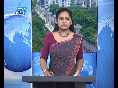 02 PM News || দুপুর ০২টার সংবাদ || 03 July 2020 || ETV News