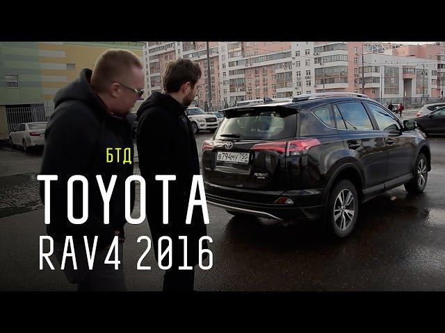 Тойота РАВ4