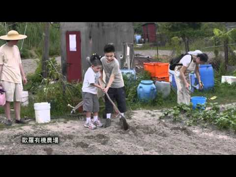 Video of 歐羅有機農場