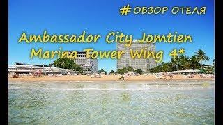 # Обзор отеля AMBASSADOR CITY JOMTIEN TOWER WING 4*