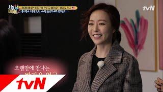seoulmate2 홍수현이 소환한 전직 아이돌 출신의 배우 친구 '심은진'! 190114 EP.6