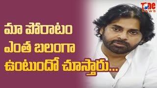 మా పోరాటం ఎంత బలంగా ఉంటుందో చూస్తారు... Pawan Kalyan Latest Press Meet   NewsOne Telugu