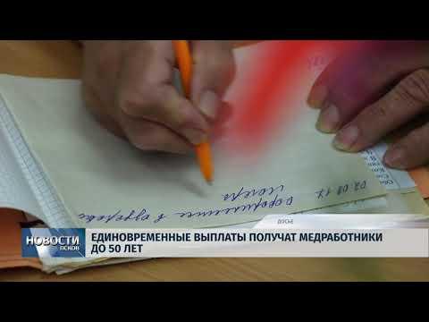 Новости Псков 10.08.2018 # Сельские медработники до 50 лет получат единовременные выплаты