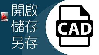 CAD教室-開啟、儲存、另存檔案