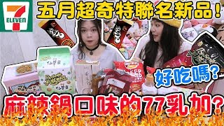 【7-11】五月新品!鋒味聯名價格不低好吃嗎?竟然還有太和殿口味的77乳加!開箱試吃 可可酒精