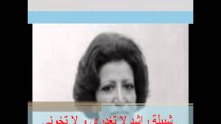 تحميل اغاني شبيلة راشد لا تغدري و لا تخوني MP3