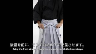 袴の着方 How To Wearing A Hakama