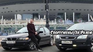 Илья Downtown  -  Спортсмены за рулем