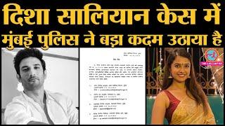 Sushant Singh Rajput की Ex-Manager Disha Salian की 8 June को मौत हुई थी । Mumbai Police । CBI