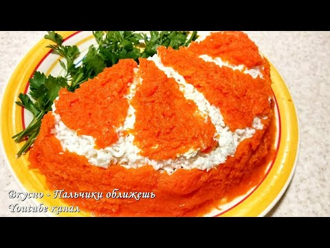 ГОСТИ СОЙДУТ С УМА! Салат на Новый Год Апельсиновая долька с курицей, грибами, сыром, морковью