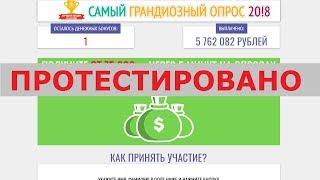 Самый грандиозный опрос 20!8 с onlineask.ru даст вам от 75000 рублей через 5 минут? Честный отзыв.