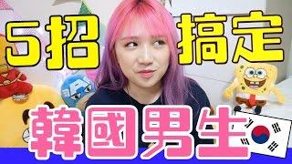 【韓國必知】讓韓國男生受不了的5招🇰🇷 | Mira