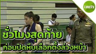 ชั่วโมงสุดท้ายก่อนปิดหีบเลือกตั้งล่วงหน้า | 17-03-62 | ข่าวเย็นไทยรัฐ เสาร์-อาทิตย์