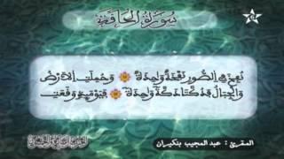 HD ما تيسر من الحزب 57 للمقرئ عبد المجيد بنكيران
