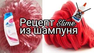 Рецепт хрустящего флаффи Slime из шампуня без клея | Diy Flaffy Slime