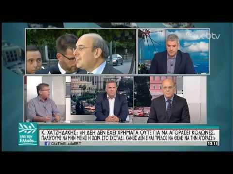 Κ. Μανιάτης, Σ. Μαυροειδάκος και Ν. Στέφος στον Σπ. Χαριτάτο | 15/07/2019 | ΕΡΤ