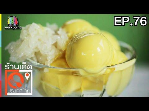 ร้านเด็ดประเทศไทย | ร้านเด็ดประเทศไทย | EP.76 | 27 มี.ค.60