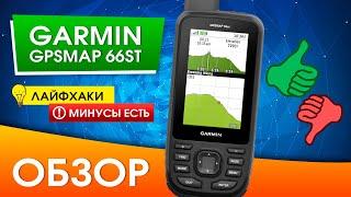 Обзор Garmin GPSMAP 66ST | Лучший среди своих