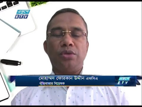 ETV Business  | মোহাম্মদ ফোরকান উদ্দীন এফসিএ-পুঁজিবাজার বিশ্লেষক
