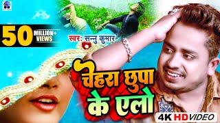 Chehra Chhupake Alaw Maithili Heart Touching Love Story Song || Sannu Kumar 2019