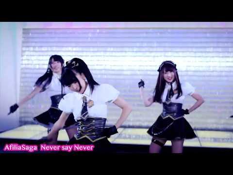 『Never say Never』 PV (アフィリア・サーガ #afiliasaga )