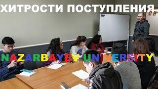 Хитрости поступления в Назарбаев Университет