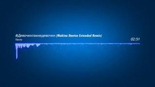 Паола – #Девочкитакиедевочки (Makina Dantza Extended Remix)