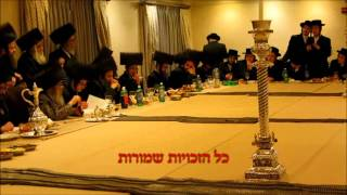 Sheva Bruches of Satmar Rebbe