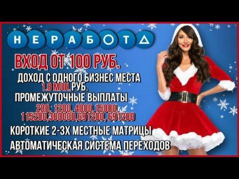 Как заработал 1 977 000 рублей в трейнинг-центре НЕРАБОТА.