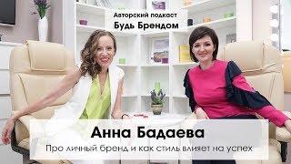 Как добиться успеха с помощью стиля? Интервью с имидж стилистом Анной Бадаевой