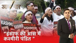 कश्मीरी  पंडितों के साथ कब होगा न्याय? Aar Paar Amish Devgan