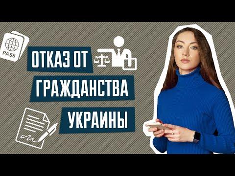 Выход из гражданства | Отказ от гражданства Украины