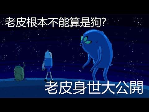 探險活寶 老皮其實不能算是狗? 身世之謎大公開