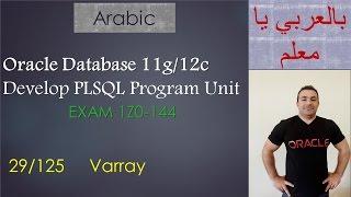 29/125 Oracle PLSQL: Varray