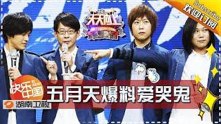 《天天向上》Day Day Up 20161014: Mayday and Tanya Chua in the house【Hunan TV Official 1080P】