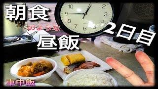 【車中食】講習の合間に車中飯 昼の休憩【制限時間は1時間】車内で作って車内で食べる。