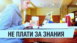 Как получить образование онлайн? - YouTube