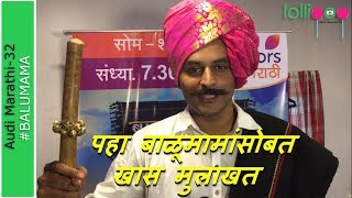 balumamachya navan changbhal dj song download - मुफ्त