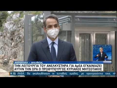 Ακρόπολη | Το νέο αναβατόριο στην Ακρόπολη εγκαινίασε ο πρωθυπουργός | 03/12/2020 | ΕΡΤ