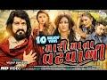 વિજય સુંવાળા    Vijay suvada new song    Mari mata vatvali (મારી માતા વટવાળી)    Soorpancham beats