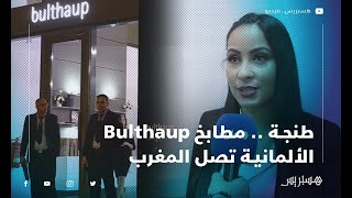 طنجة .. مطابخ Bulthaup الألمانية تصل المغرب