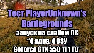 Тест PlayerUnknown