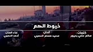 تحميل اغاني أحمد العمري    خيوط الهم    كلمات سالم علي بعيور #حصريا2020 MP3
