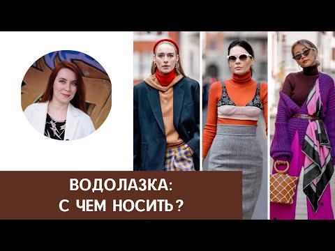Водолазка: с чем носить? 10 модных способов